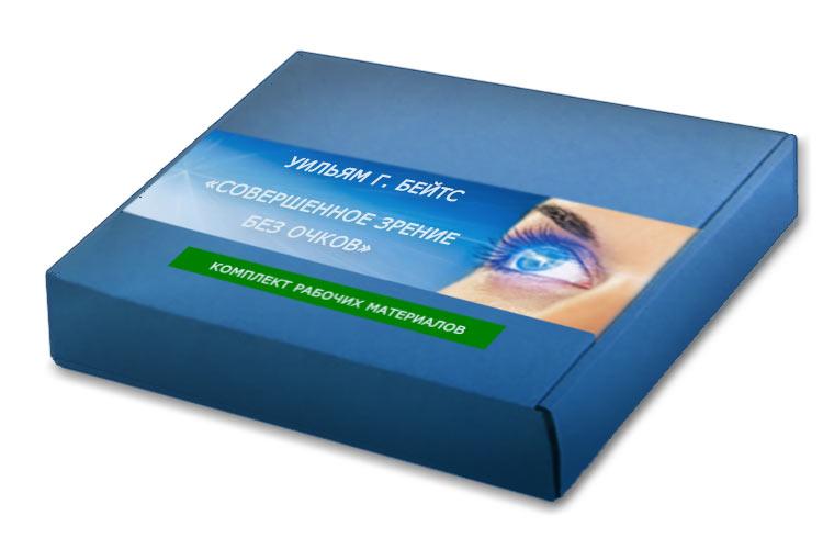 Комплект материалов Уильяма Г. Бейтса «Совершенное зрение без очков»